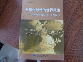 全球化时代的世界政治)世界政治的行为主体与结构