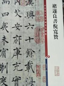 彩色放大本中国著名碑帖:褚遂良书倪宽赞