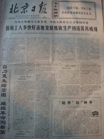 《北京日报》【纪念《在延安文艺座谈会上的讲话》发布二十八周年——革命现代京剧《红灯记》剧照】