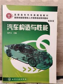 汽车构造与性能