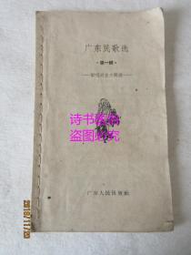 广东民歌选 第一辑:歌唱农业大跃进