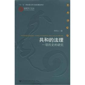 共和的法理:一项历史的研究:a study on the elements, history and law republic