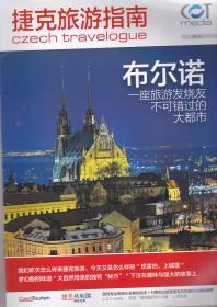 捷克旅游指南2016