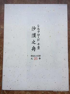 名家版画:丝绸之路十景之沙漠之舟,司马汉(张培础、蔡兵两位大师合作笔名),限量200,,尺幅大,版画巅峰期之作。三件以上优惠,统打送整套原装精美外函