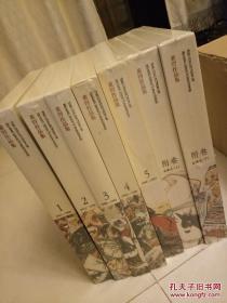 黄胄作品集 全7卷  8开精装 塑封