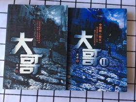 大哥(1、2)两册合售