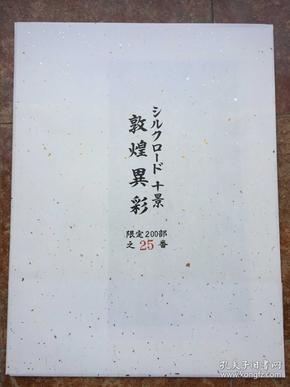 名家版画:丝绸之路十景之敦煌异彩,司马汉(张培础、蔡兵两位大师合作笔名),限量200,,尺幅大,版画巅峰期之作。三件以上优惠,统打送整套原装精美外函