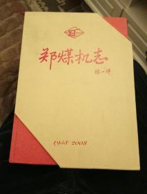 郑煤机志 1958——2008(附光盘一张)大16开硬精装【带盒】