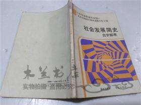 社会发展简史自学解难 重庆出版社,华夏出版社 1987年7月 32开平装