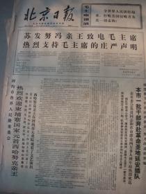 《北京日报》【本市一批干部奔赴革命圣地延安插队,市革委会负责同志和革命群众两万多人到车站热烈欢送,有照片】