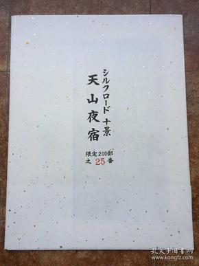 名家版画:丝绸之路十景之天山夜宿,司马汉(张培础、蔡兵两位大师合作笔名),限量200,,尺幅大,版画巅峰期之作。三件以上优惠,统打送整套原装精美外函