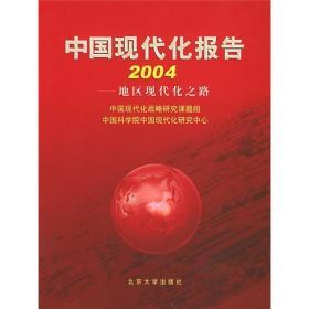 中国现代化报告2004:地区现代化之路
