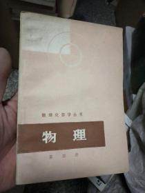 数理化自学丛书  物理  第4册