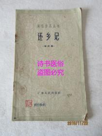 还乡记——演唱作品丛书·相声集