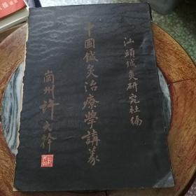 中国针灸治疗学讲义
