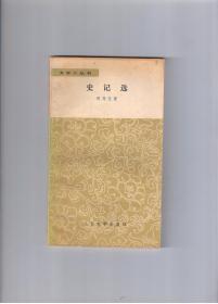 《史记选》(文学小丛书)