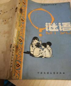 民间文学小丛书—谜语