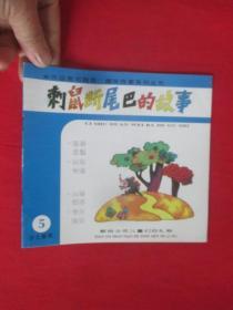 刺鼠断尾巴的故事(外国著名寓言、趣味故事系列丛书)  24开本