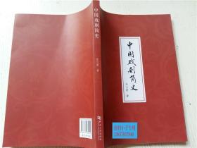 中国戏剧简史 张大新 著 河南大学出版社 9787564932510 开本16