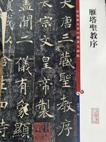 雁塔圣教序   彩色放大本中国著名碑帖