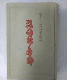 朝鲜语(1954年)小说