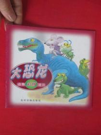 大恐龙——彩图动物谜语 (新世纪娃娃读物 拼音读物) 24开