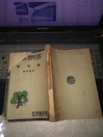 黎明农业丛书《 棉作学》 (1937年初版)黎明书局版书脊残破.封面残破,内页无笔迹无水渍