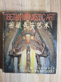 西藏寺庙艺术