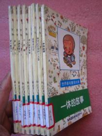 世界著名童话大系(全8册) 馆藏  干净品佳  内页如新(1995年1版1印)