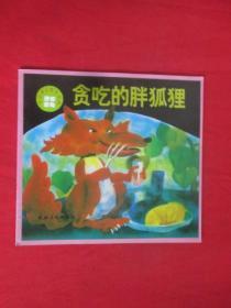 贪吃的胖狐狸(外国著名寓言故事 拼音读物)   24开本