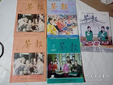 茶叶1996年1期2本,97年3期与4期,99年1期,共5本合售