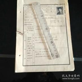 五十年代未到六十年代初手写文档:军职上尉履历档案,自我鑑定,解放军院校学历证明书。