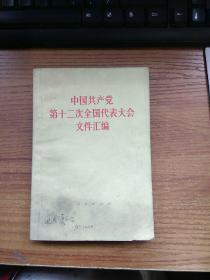 中国共产党第十二次全国代表大会文件会编