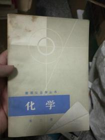 数理化自学丛书 化学  第2、3册
