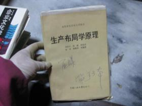 毛边书《生产布局学原理》