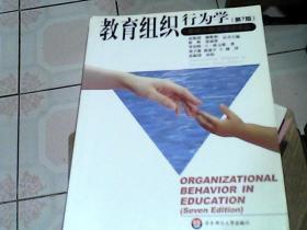 教育组织行为学(第7版)