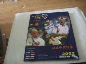 2002网球大师杯赛·上海 赛事纪念册:决战中的较量