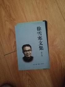 徐雪寒文集(增订版)