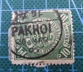 大清国邮政--蟠龙邮票--面值壹角--销邮戳1903年3月28日(PAKHOI)北海小圆戳