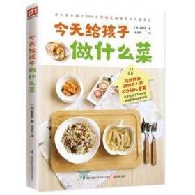 今天给孩子做什么菜:每天都有超过10000名妈妈竞相推荐的儿童餐谱【未拆封】
