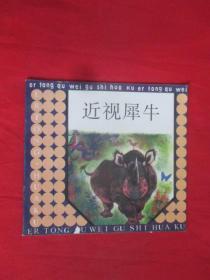 近视犀牛(儿童趣味故事画库)