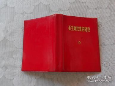 毛主席论党的建设(64开)