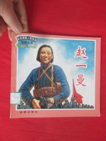 革命英模人物故事绘画丛书——赵一曼  (24开本,彩图)