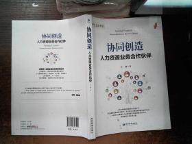 协同创造:人力资源业务合作伙伴...