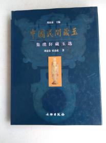 中国民间藏玉 集璞轩藏玉选