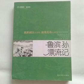 六角丛书·新教育:鲁滨孙漂流记