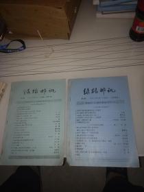 扬州早期集邮文献:绿杨邮讯(总第8.9.期现存2期)