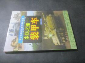 步兵之翅——装甲车