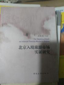 北京入境旅游市场实证研究