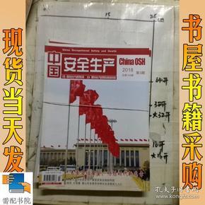 中国安全生产   2018   3-5   8 9  11   12     共7本合售